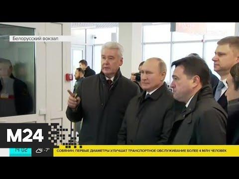 Сергей Собянин и Владимир Путин запустили МЦД (Московский центральный диаметр)  - Москва 24