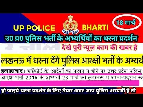 उ0 प्र0 पुलिस भर्ती के अभ्यर्थी 23 मार्च को लखनऊ में करेंगे धरना प्रदर्शन, up police bharti, lucknow