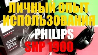 наушники PHILIPS  SHP1900 Личный опыт использования.Мнение