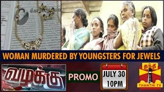 Vazhakku (Crime Story) : Woman Murdered by Youngsters for Jewels promo video 30-07-2015 thanthi tv shows today