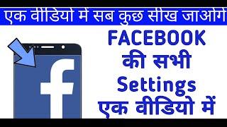 FACEBOOK की सभी SETTINGS सिर्फ एक विडियो में FACEBOOK ALL SETTINGS IN ONE VIDEO by सचिन सक्सेना