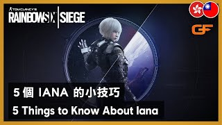 Rainbow Six Siege - 5 Things to Know About Iana w/ Get_Flanked