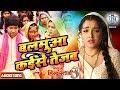 Balamua Kaise Tejab   Nirahua, Aamrapali Dubey  Kalpana  Nirahua Hindustani 3   Bhojpuri Movie Song