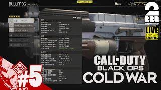 #5【FPS】弟者の「CoD:BOCW(コールオブデューティーブラックオプスコールドウォー PS5版)」【2BRO.】