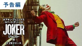 BD/DVD/デジタル『ジョーカー』2020.1.29ブルーレイ&DVDリリース レンタル同時開始 1.8先行デジタル配信開始