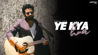 Ye Kya Hua - Unplugged Cover | Rahul Jain | Amar Prem | Kishore Kumar | R.D. Burman
