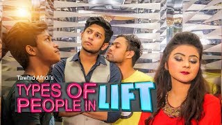 TYPES OF PEOPLE IN LIFT (ELEVATOR) | TAWHID AFRIDI |