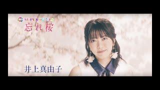 今年デビュー10周年を迎えるSUPER☆GiRLSの初の桜ソング。 春に感じる、切なさや、未来への期待を歌った、スパガのメッセージソング。 そんな「忘れ桜」の個人サビver.