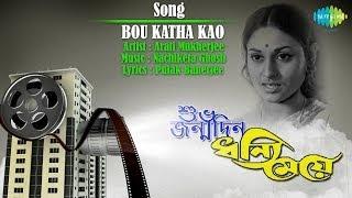 "Bou Katha Kau | ""Dhanni Meye"" Jaya Bachchan Birthday Special | Bengali Movie Song | Arati Mukherjee"