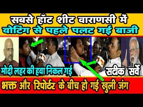 नरेंद्र मोदी के गढ़ काशी का सबसे विस्फोटक सर्वे, जनता ने पलट दी पूरी चुनावी बाजी...।।