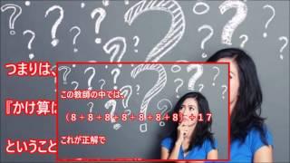 【驚愕】小2算数で『8×7+17=73』が不正解の驚愕の理由がネット...