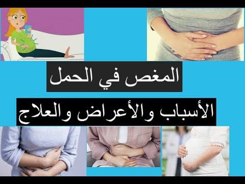 كيفية علاج المغص خلال فترة الحمل ومتى ينتهي أسباب وأعراض وعلاج المغص وتقلصات البطن أثناء الحمل Youtube
