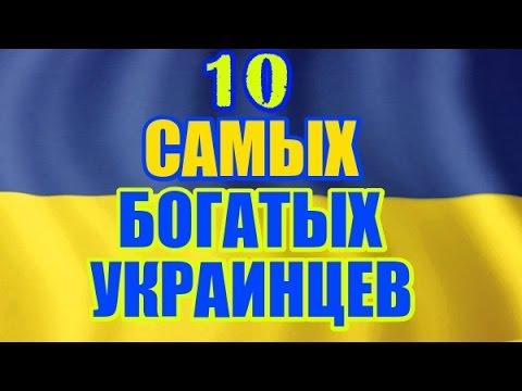 самые богатые люди украины носим непрозрачные колготки