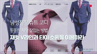 #남성정장뚱뚱한체형코디방법#인천맞춤정장임페리얼#임페리얼…