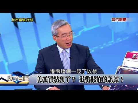數字台灣HD202加密貨幣浪潮 謝金河 廖世偉 劉世偉