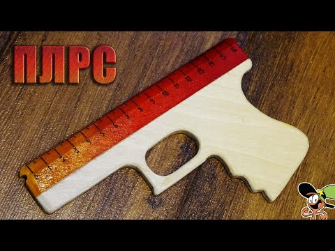 Как сделать Пистолет-линейку из дерева? ПЛРС