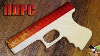 Как сделать Пистолет-линейку из дерева? ПЛРС(AnchousTV: https://www.youtube.com/channel/UCWjjvAhA3vLOSJMaAfrHNug Как многие уже поняли - ПЛРС, это Пистолет-Линейка-РезинкоСтрел! Он..., 2016-05-23T14:15:18.000Z)