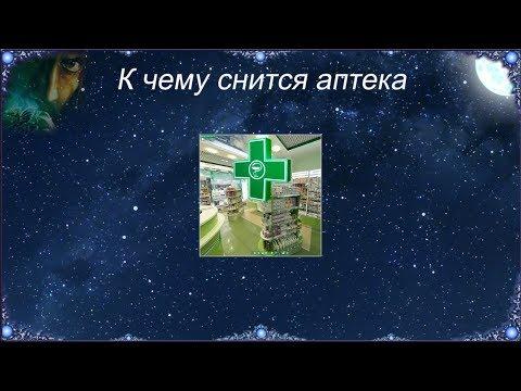 К чему снится Аптека (Сонник)