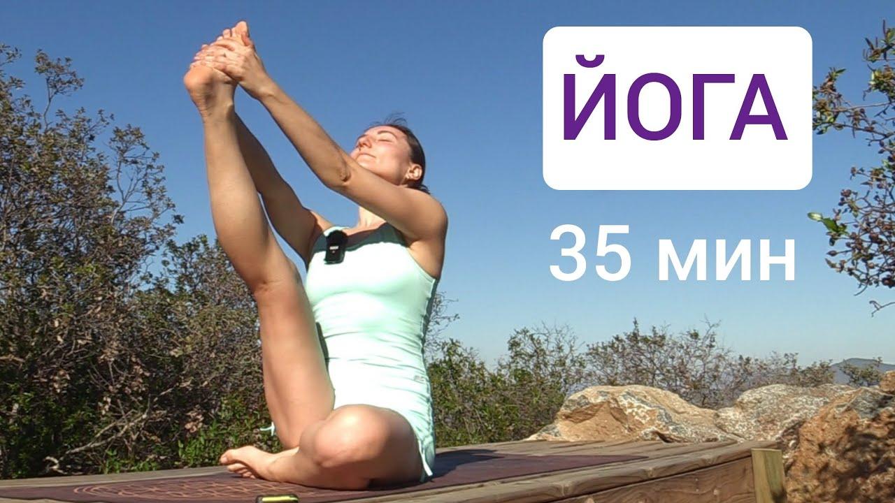 ЙОГА НА ВСЕ ТЕЛО | Упражнения на ГИБКОСТЬ | йога chilelavida