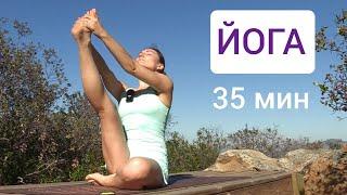 ЙОГА НА ВСЕ ТЕЛО Упражнения на ГИБКОСТЬ йога chilelavida