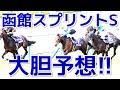 【2017年競馬】万馬券男がGIII函館スプリントSを大胆予想!!