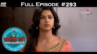 Savitri Devi College & Hospital - 21st June 2018 - सावित्री देवी कॉलेज & हॉस्पिटल - Full Episode