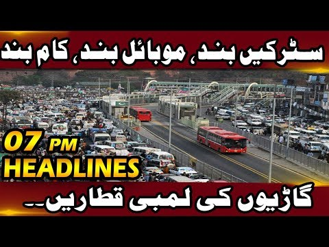 Lahore in Lockdown! - News Headlines | 07:00 PM | 31 Oct 2018 | Lahore Rang