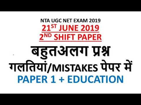 Paper 1 and education paper analysis nta Ugc Net June 2019 exam