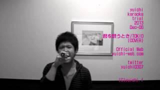 yuichi karaoke trial 2013 Dec-06  君を想うとき/TOKIO(COVER)