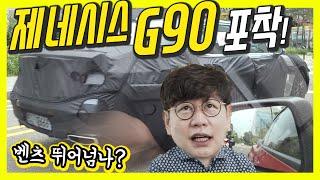 제네시스 G90 벌써 풀체인지? 스파이샷 최초 촬영!……