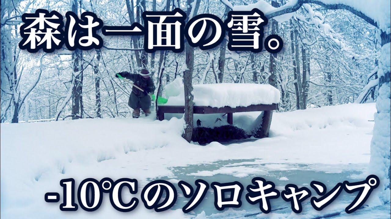 雪かきをして、静寂の中で米を炊きます。『ひげのソロキャンプ△冬。』