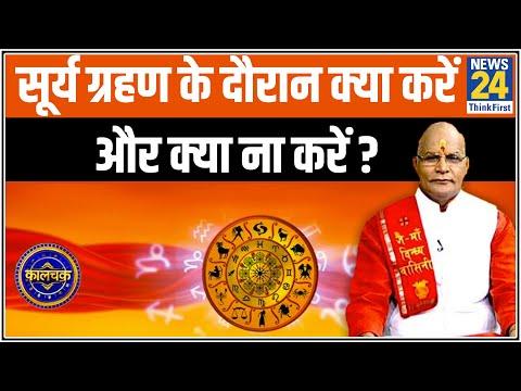 Kaalchakra : जानिए 21 जून को लगने वाले सूर्य ग्रहण के दौरान क्या करें और क्या ना करें ? || News24