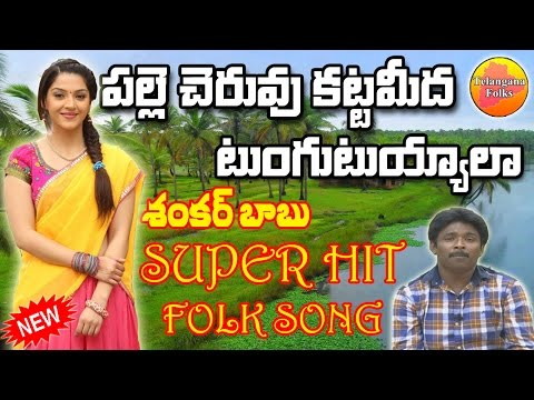 Palle Cheruvu Katta | Shankar Babu Folk Songs | Telangana Janapadalu | Folk Songs | Janapada Songs