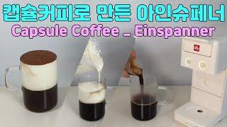 일리캡슐 _ illy y3.2 캡슐 커피로 만든 아인슈…
