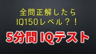 【IQテスト】5分間で全問正解したらIQ150!?IQ問題にチャレンジ! brain plus* thumbnail