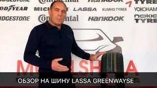 Обзор шины Lassa Greenways