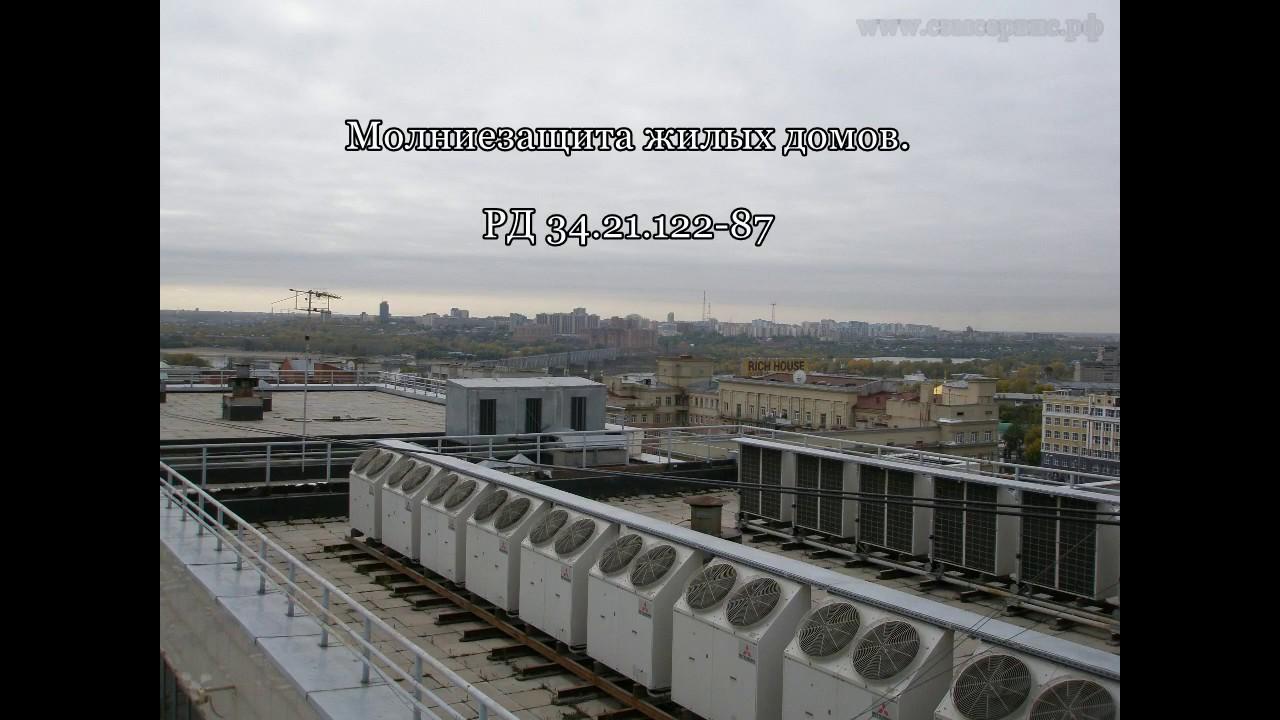 Молниезащита зданий