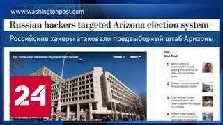 Кибератаки в США: доказательств причастности российских хакеров нет(, 2016-08-31T03:22:53.000Z)