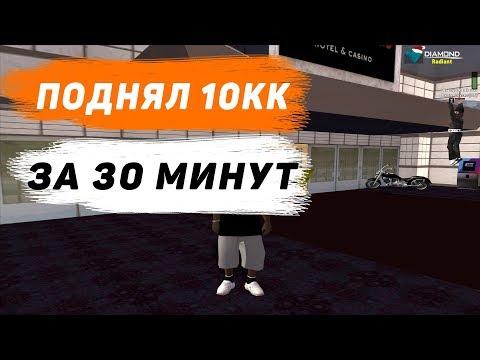 DIAMOND RP - ПОДНЯЛ 10.000.000$ ЗА 30 МИНУТ! ВЫИГРАЛ В КАЗИНО! КАК ПОДНЯТЬ БАБКИ! GTA SAMP