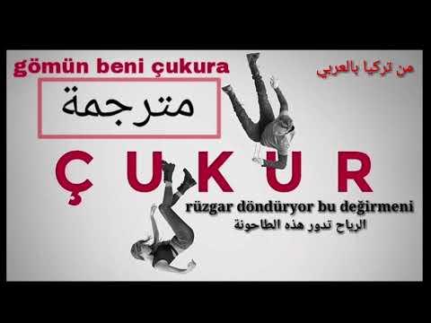 اغنية مسلسل الحفرة(gömün beni çukura) مترجم