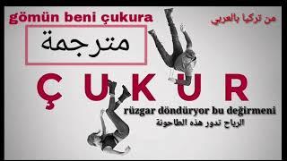 اغنية مسلسل الحفرة (gömün beni çukura) مترجم