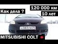 MITSUBISHI COLT ????? 120000?? 10??? - ??? ?????