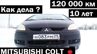 MITSUBISHI COLT обзор 120000км 10лет - Как дела?