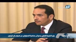 وزير الخارجية القطري يدعو إلى محاسبة المسؤولين عن هجوم خان شيخون