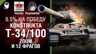 Чешский Т-34/100, Zoom и 12 фрагов -  Полпроцента на Победу 3.0 - Выпуск №13 [World of Tanks]