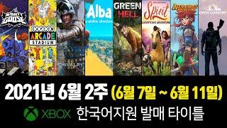 2021년 6월 2주 / XBOX 한국어지원 발매 타이…