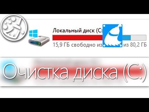 📝[F.A.Q] Как очистить диск С ✔ Как удалить временные файлы ✔ 10 способов