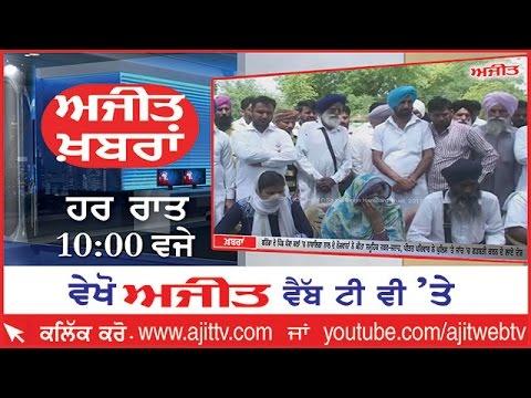 Ajit News @ 10 pm, 20 May 2017 Ajit Web Tv