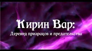 """WoW History # Серия 3 """"Кирин Вар"""""""