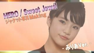 フェアリーズ「HERO / Sweet Jewel」ジャケット撮影メイキング(みりあVer.)Fairies